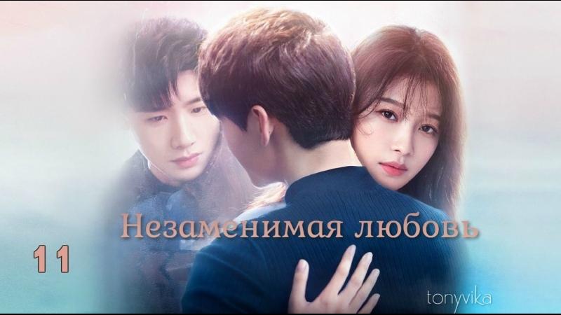 (рус.суб.) 11\44 Незаменимая любовь \ 与晨同光 \ С утренним светом (2020)