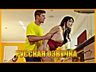 Lexi Luna порно фильм [ русские титры мать сын сестра субтитры, озвучка anal brazzers sex porno большие сиськи ]