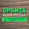"ООО Фирма ""Орбита"" | Медиа-холдинг"