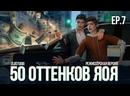 50 ОТТЕНКОВ ЯОЯ • Sims 4 сериал с озвучкой • 7 серия • Режиссёрская версия