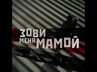 «Зови меня мамой». Анна Старшенбаум — Россия 1