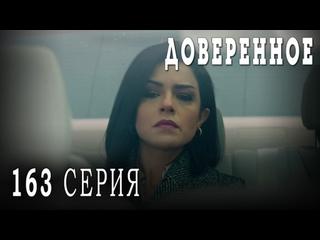 Турецкий сериал Доверенное - 163 серия (русская озвучка)