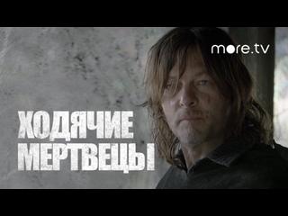 Ходячие мертвецы   Финал   Русский тизер (2021)