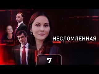 Hecлoмлeннaя / 2021 (мелодрама). 7 серия из 8