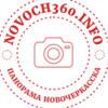 Novoch360 - Панорама Новочеркасска