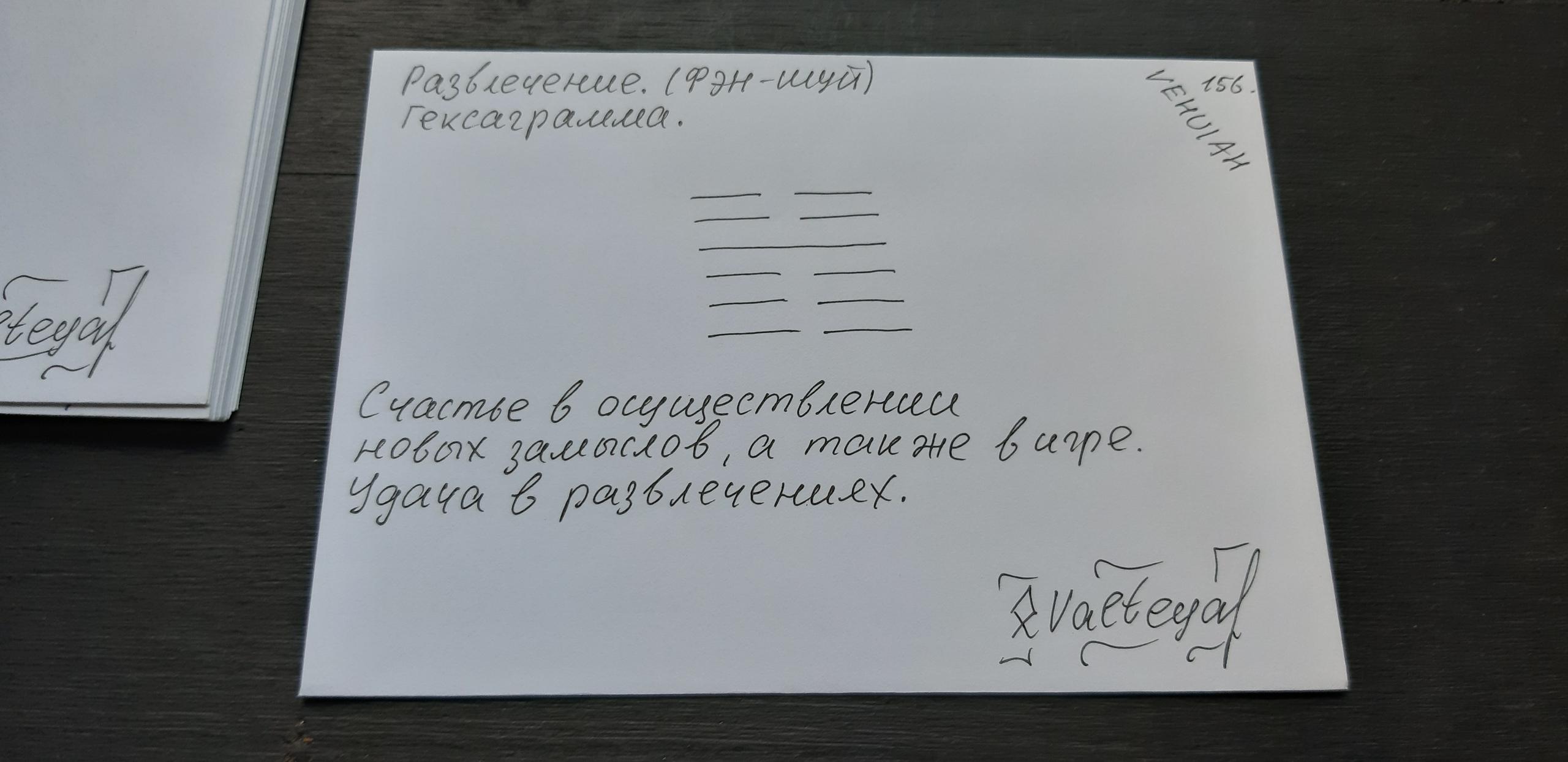 Конверты с магическими программами от Елены Руденко. Ставы, символы, руническая магия.  - Страница 4 4ZxrTp5YR84