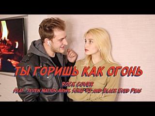Премьера! NANSI & SIDOROV - ТЫ ГОРИШЬ КАК ОГОНЬ (SLAVA MARLOW ROCK COVER)