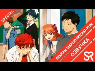 [озвучка | OVA 6] Gekkan Shoujo Nozaki-kun Specials / Ежемесячное сёдзё Нодзаки: Дополнительные эпизоды | SovetRomantica