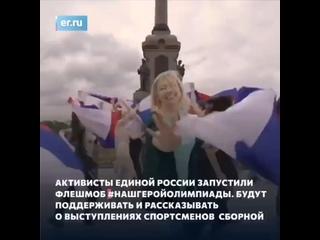 Видео от Единая Россия | Алтайский край