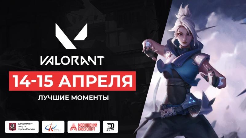 МК 3. Highlights Valorant. 14-15 апреля