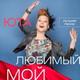 Русские Новинки 2014 Юта - Любимый мой