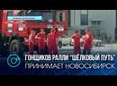 """Гонщиков ралли """"Шёлковый путь"""" принимает Новосибирск"""