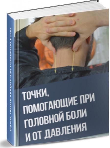 Точки чтобы убрать головную боль Киев