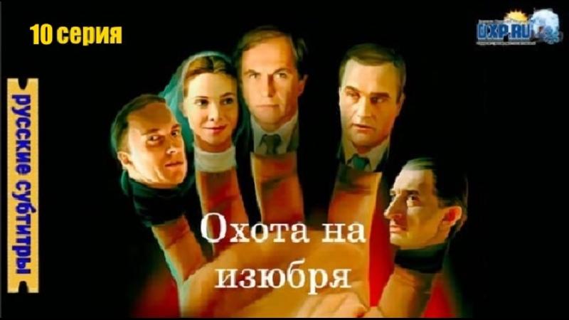 Охота на изюбря 10серия из12 2005 Россия детектив субтитры