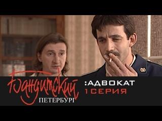 Бандитский Петербург. Фильм 2. Адвокат 1серия