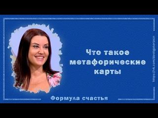 Формула счастья   Жанна Абрамова - психолог   Метафорические ассоциативные карты