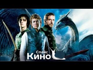 Эрагон 2006 США Великобритан Венгрия фэнтези боевик приключения семейный dub sub смотреть фильм/кино/трейлер онлайн КиноСпайс HD