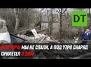 Всю ночь мы не спали, а под утро снаряд прилетел в дом – жительница Комарово
