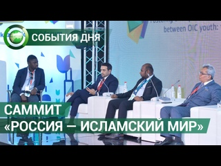 Путин поприветствовал участников саммита «Россия — исламский мир». События дня