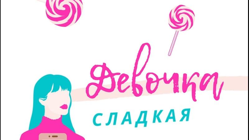 Александр Захаров и Виктория Пизан Девочка сладкая