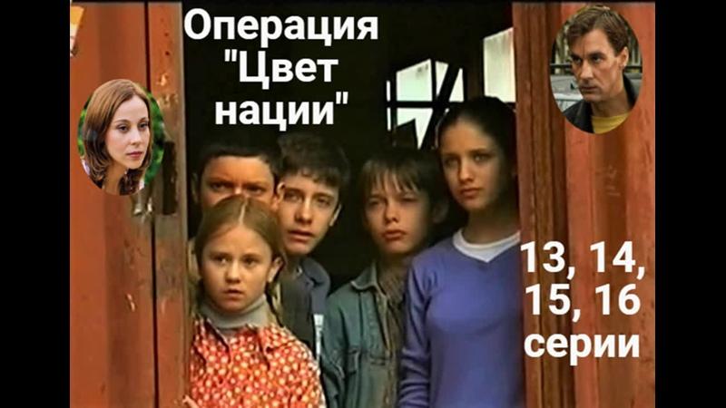 РУССКОЕ КИНО Операция Цвет нации 13 14 15 16 серии