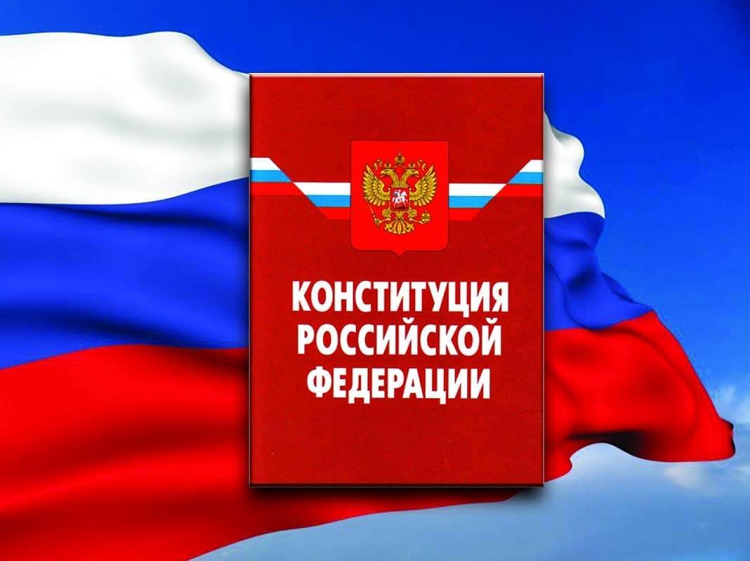 Сегодня, 12 декабря, в России отмечается День Конституции