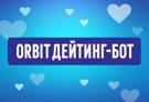 Orbit Дейтинг-бот