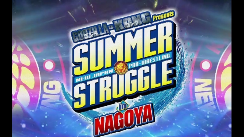 NJPW Summer Struggle 2021 In Nagoya 2021 07 24