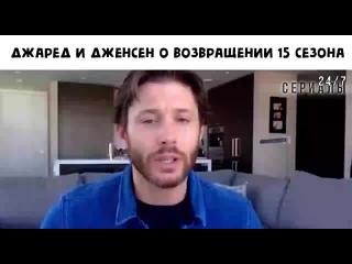 Дженсен Эклз и Джаред Падалеки о новых сериях Сверхъестественного