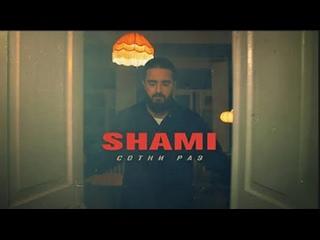 SHAMI - Сотни раз (Премьера клипа, 2021)