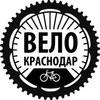 ВелоКраснодар