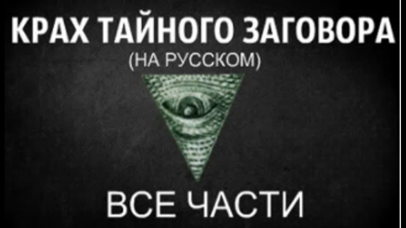 КРАХ ТАЙНОГО ЗАГОВОРА 1 10 НА РУССКОМ ВСЕ ЧАСТИ THE FALL OF THE CABAL