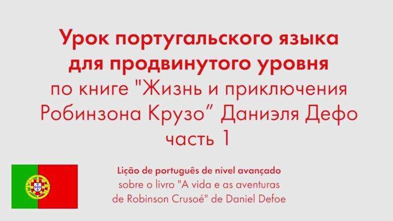 Урок португальского языка для продвинутого уровня по книге Жизнь и приключения Робинзона Крузо Даниэля Дефо Часть 1
