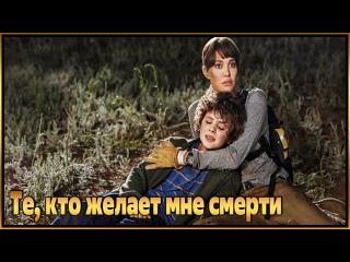 Те, кто желает мне смерти/Those Who Wish Me Dead (2021)