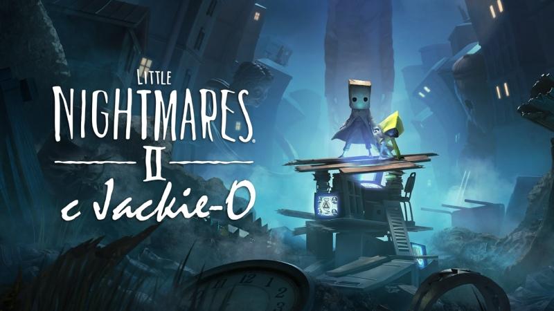 СТРИМ по Little Nightmares 2 с Jackie O часть 4