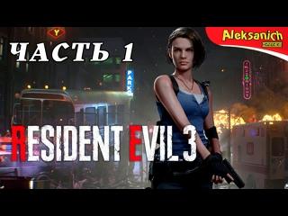 ИСТОРИЯ ДЖИЛЛ ВАЛЕНТАЙН ► Resident Evil 3 Remake ► Прохождение #1
