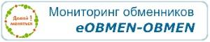 Онлайн обменники Харьков