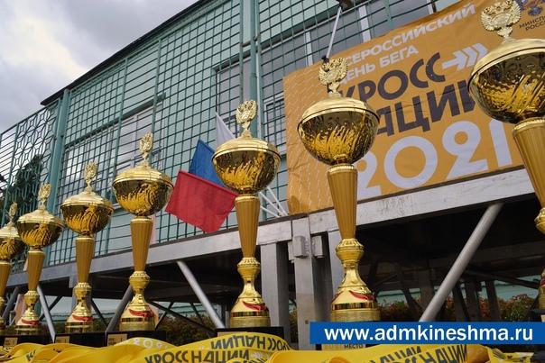 Кинешма стала центром проведения Всероссийского дн...