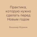 Муранов Владимир | Москва | 23