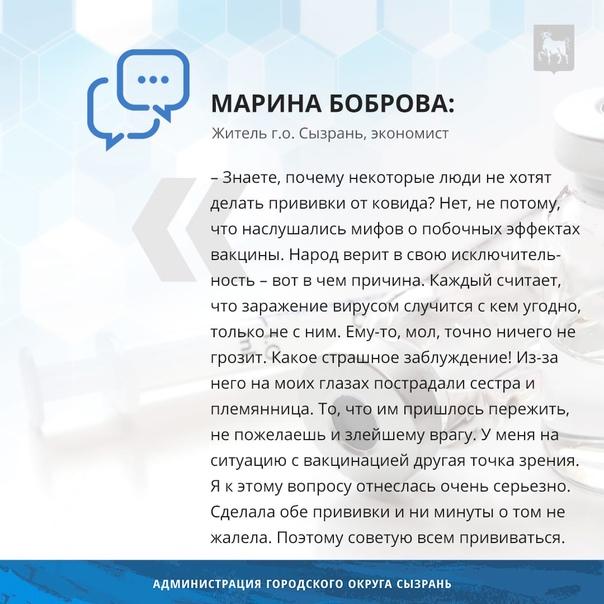 #Япривился_63💉 Житель Сызрани Марина Боброва сдела...