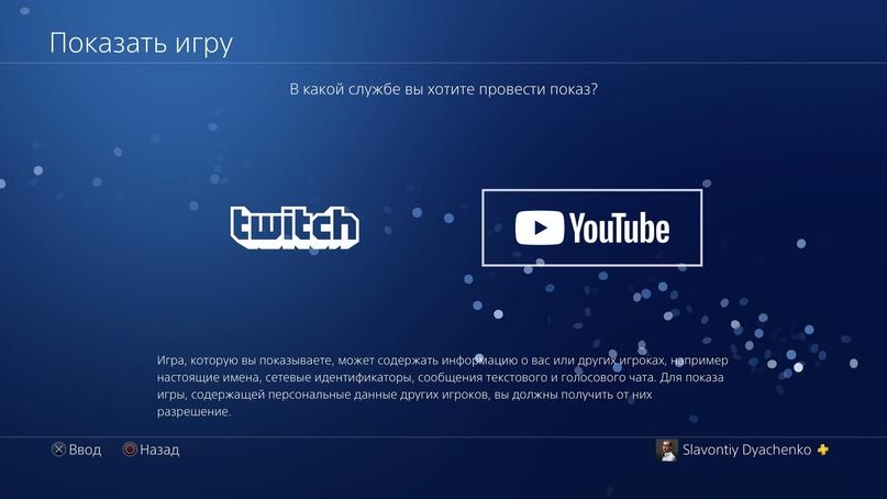 Настройки PlayStation Camera для трансляции, изображение №2
