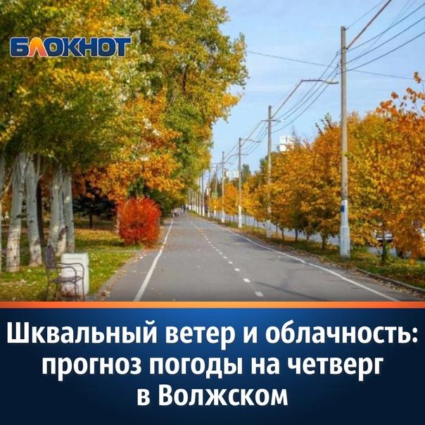 В четверг, 21 октября, в Волжском синоптики рано у...