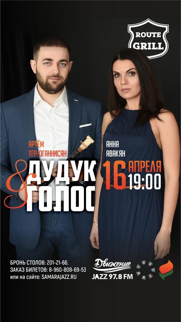 Афиша Самара Дудук и Голос. Фолк-джаз. 16.04 в Route Grill