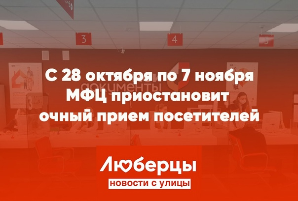 В период локдауна (с 28.10 по 07.11) все МФЦ Подмо...