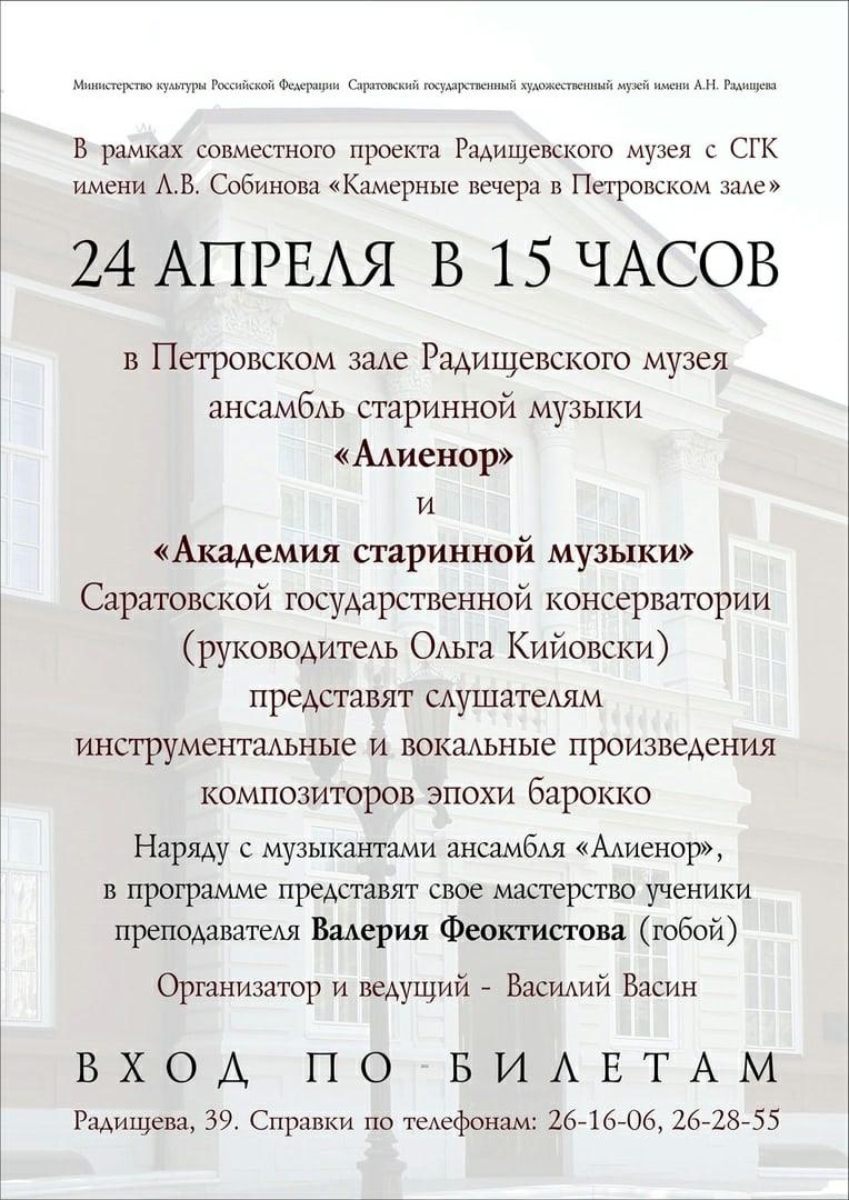 Концерт ансамбля старинной музыки «Алиенор» и «Академии старинной музыки»