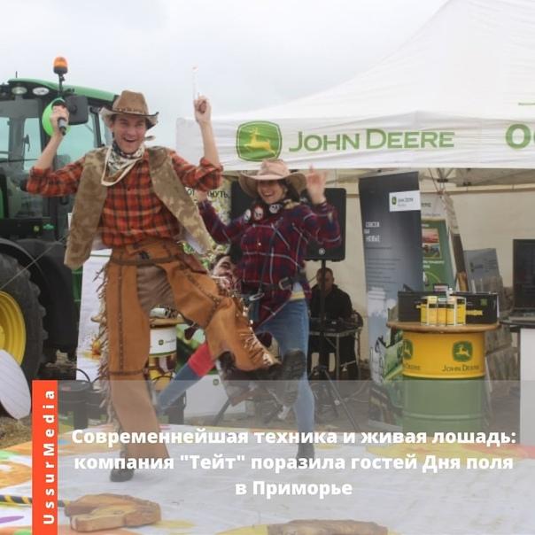 Краевой День поля — 2021 прошел в Уссурийске. Здес...