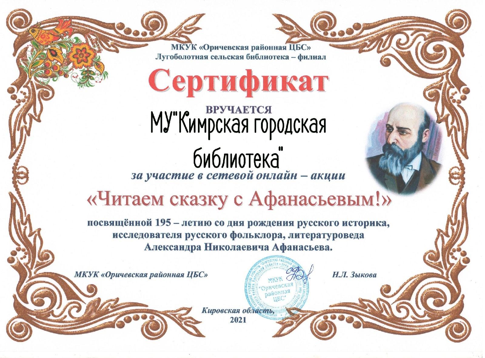 #сетевыеакции #сертификаты