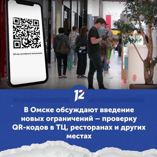 В Омске обсуждают введение новых ограничений – про...
