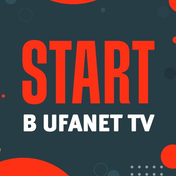 Ура, в нашем телевидении Ufanet TV новинка! 🤩  У а...