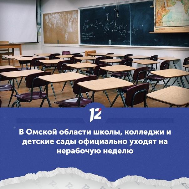 В Омской области школы, колледжи и детские сады оф...